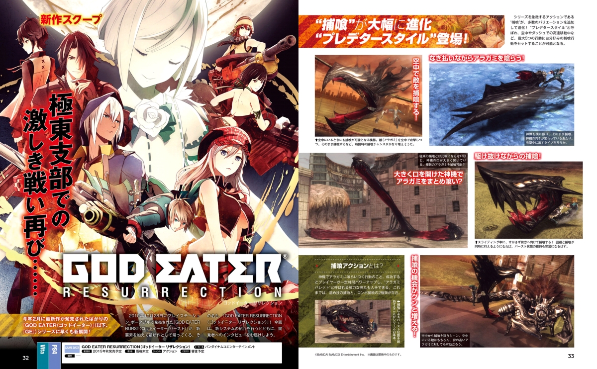 News: God Eater Resurrection Announcement