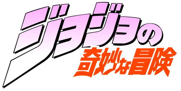 jojo__s_bizarre_adv_logo___hd___by_muums-d464ymu